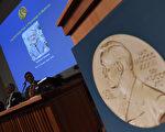 2016年诺贝尔医学奖由日本科家家大隅良典(Yoshinori Ohsumi)一人获得。(AFP PHOTO / JONATHAN NACKSTRAND)