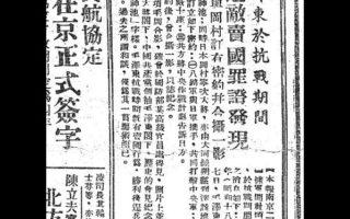「十一」前夕,大陸網民熱議中共在抗日戰爭期間暗中勾結侵華日軍的罪證。(網絡圖片)