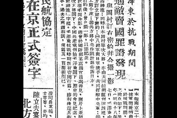 """""""十一""""前夕,大陆网民热议中共在抗日战争期间暗中勾结侵华日军的罪证。(网络图片)"""