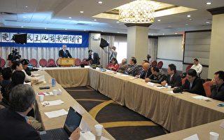 """中国民主前景研讨会:""""中国政治变局与民族前景——正义与邪恶的博弈,国际社会的道义责任和选择"""",第二、第三天议程在纽约法拉盛举办。 (林丹/大纪元)"""