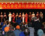 10月8日,大華府舉辦首屆華裔耆老重陽節歡樂廟會,向長輩表達祝福。圖為旗袍秀。(何伊/大紀元)