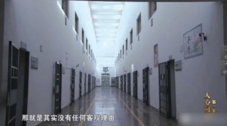 """秦城监狱因关押中国最高级别的犯人而被称为""""中国第一监狱""""。隶属于公安部,是惟一不隶属司法部的监狱。(网络图片)"""