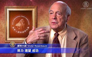 钢琴大师罗森鲍姆访谈(2) 古典音乐的欣赏