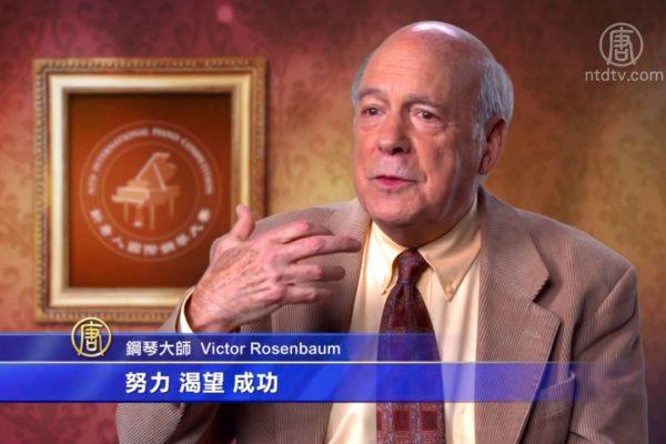 2016年新唐人电视台国际钢琴大赛前夕,维克多‧罗森鲍姆(Victor Rosenbaum)先生接受专访。(视频截图)