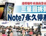 三星宣布Galaxy Note 7全球停售和永久停产后,昨日在旺角朗豪坊的三星维修中心,不少用家心急到场查询回收事宜。(余钢/大纪元)