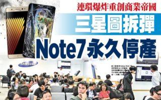 连环爆炸重创商业帝国 三星图拆弹 Note 7永久停产