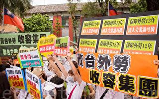 全台仲介業者21日在立法院外舉行「反就服法52條」記者會,抗議勞動部背叛台灣勞工,消滅台灣勞工的基本權。(陳柏州/大紀元)
