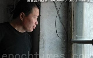 高智晟新书选登之廿三:一群贼操办的庭审