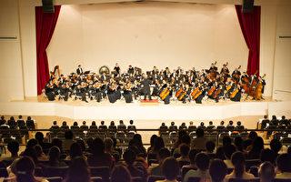 2016神韻交響樂團高雄第一場爆滿觀眾(羅瑞勳/大紀元)