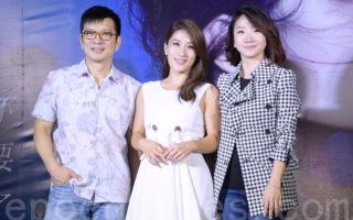 刘明湘第一张专辑《我不要再比了》于2016年10月3日在台北发片。左起为陈子鸿、刘明湘、陶晶莹。(黄宗茂/大纪元)