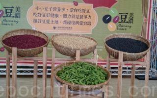 美浓好豆股东会 致力杂粮复兴