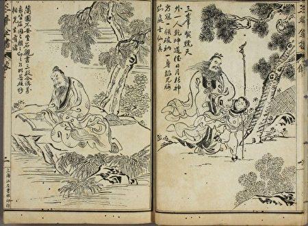 《张三丰全书》插图(公有领域)