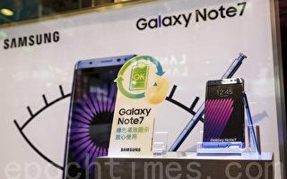 三星宣佈全球停售Note 7,並呼籲用戶停止使用該款手機。如何快速安全將Note 7的數據轉移到新手機上,成為用戶關心的大問題。(余鋼/大紀元)