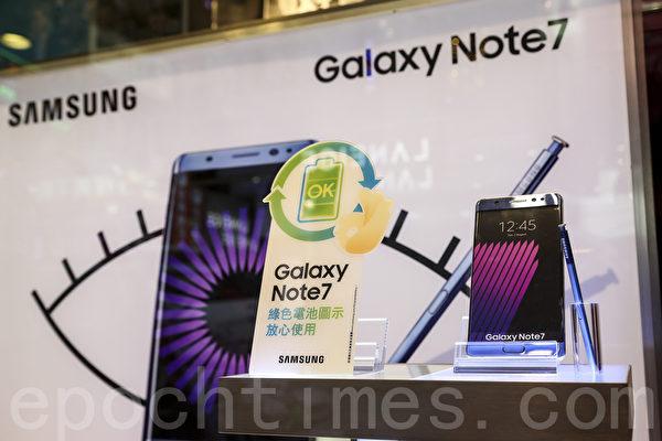 三星宣布全球停售Note 7,并呼吁用户停止使用该款手机。如何快速安全将Note 7的数据转移到新手机上,成为用户关心的大问题。(余钢/大纪元)