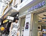 三星宣布全球停售Note 7,并呼吁用户停止使用该款手机。(余钢/大纪元)