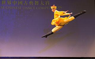 组图:中国古典舞大赛纽约初赛男子少年组风采