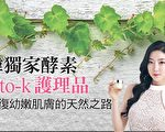 Ato-k護膚品在韓國是獨家的,內含韓方發酵提取物,是經過180天(6個月)的發酵萃取的,當中有很多護膚品的有效成份。(大紀元製圖)