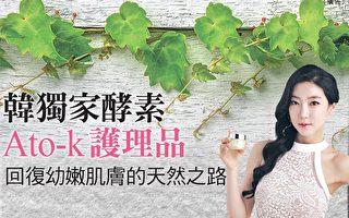 Ato-k护肤品在韩国是独家的,内含韩方发酵提取物,是经过180天(6个月)的发酵萃取的,当中有很多护肤品的有效成分。(大纪元制图)