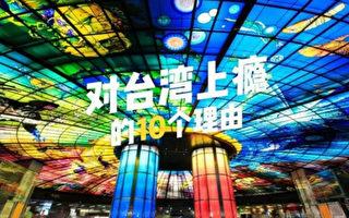 為振興陸客來台旅遊市場,台灣海峽兩岸觀光旅遊協會 北京辦事處製作的「對台灣上癮的10個理由」網路文宣 ,9月底在大陸專業旅遊網站推出,點閱率高居同系列 文章之冠。(台旅會提供)