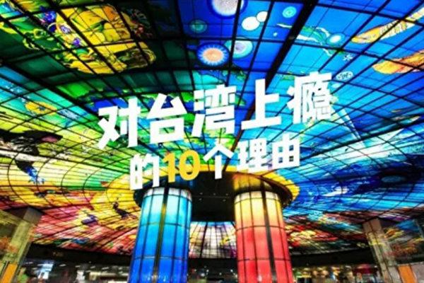 陆客到台湾玩上瘾的10个理由