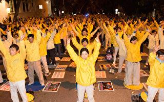 2016年10月22日晚,來自全球各地的部分法輪功學員2000人在舊金山中領館前舉行集体煉功等活動,呼籲解体中共、結束對法輪功的迫害。(周容/大紀元)