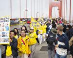 2016年10月23日,法轮功学员在美国旧金山著名的金门大桥举行跨越大桥游行,向游人传递法轮功真相,呼吁立即停止中共对法轮功的迫害。(季媛/大纪元)
