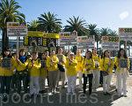舊金山46個景點 二千法輪功學員遊行徵簽