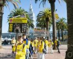 10月23日,来自全球各国的部分法轮功学员近二千人分散在旧金山市区的46个公园、广场和地标景点,集体炼功、反对活摘器官游行和讲真相征签。(李莎/大纪元)