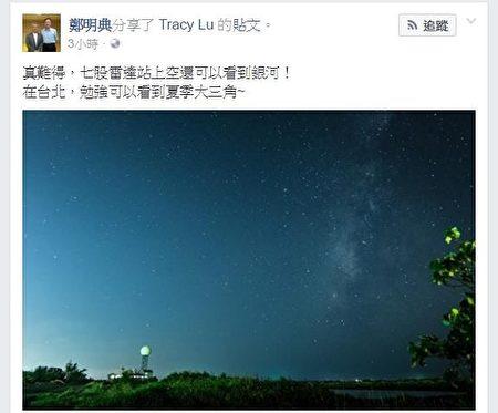 台灣中央氣象局預報中心主任鄭明典10月24日上午在臉書分享網友提供的「秋季銀河」照表示,真難得,七股雷達站上空還可以看到銀河!(鄭明典臉書)