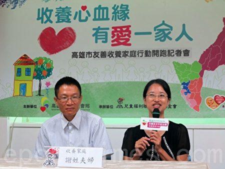 收養人謝姓夫婦表示,收養孩子後,他們得到了很多回饋,覺得很幸福。(李晴玳/大紀元)