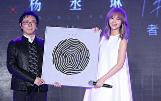 """杨丞琳在北京举办第十张个人大碟《年轮说》媒体见面会,收到公司赠送的""""种子指纹贴画""""。(环球EMI提供)"""