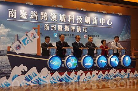 工研院、高雄市政府、高醫大合作的南台灣跨領域科技創新中心揭牌。(李怡欣/大紀元)