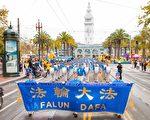 2016年10月25日,2000名法轮功学员从旧金山苏比尔曼公园游行至市政府。(周容/大纪元)