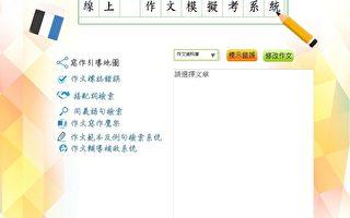 高雄第一科技大學德語系教授陳欣蓉發明作文撰寫修改系統。(第一科大提供)