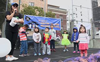 """第二届华埠""""哈喽喂社区同乐日"""",10月29日在旧金山黄显护游乐场及天后庙街举办。(周凤临/大纪元)"""