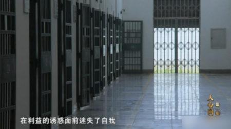 秦城监狱内部景象首曝光。(网络图片)