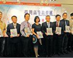 """第七届""""台湾高等教育展""""昨日举办新闻会,并邀请多位在台留学及毕业的香港学生分享体会。(王文君/大纪元)"""