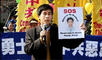 在美国的黄万青博士呼吁营救弟弟黄雄(大纪元)