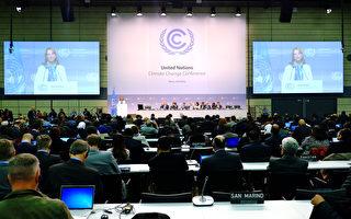 中共在《聯合國氣候變化綱要公約》第22屆締約方大會(UNFCCC COP22)打壓台灣。圖為今年5月UNFCCC在德國召開會議。/AFP