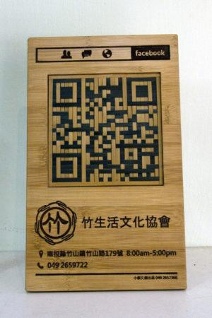 竹生活文化協會竹編QR Code商品。(彭秋燕/大紀元)