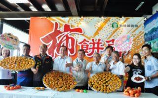 """新埔镇农会举办记者会,预告""""新埔柿饼节""""即将登场。(赖月贵/大纪元)"""