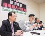 卫福部医事司长石崇良(左起)、艺人余天,11日针对卫福部公告禁止艺人代言医疗广告行为说明,厘清争议。(陈柏州/大纪元)