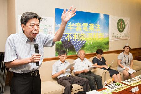 環保團體24日召開記者會,批評行政院的《電業法》是為台電量身打造。(陳柏州/大紀元)