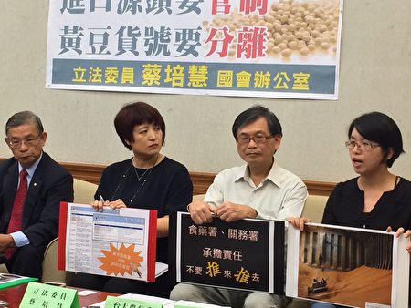 立委蔡培慧(左2)、學界、環團等要求黃豆進口要做食品級、飼料級分流管理。(徐翠玲/大紀元)