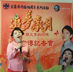 旧城听老歌压轴音乐会简文秀、 殷正洋 29日将登场。(宜兰市公所提供)