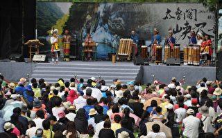 Amis旮亘乐团在太鲁阁台地演出。(詹亦菱/大纪元)