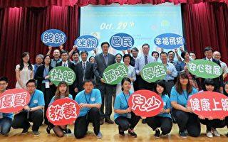 """台湾网路成瘾防治学会""""2016年年会暨国际研讨会""""在亚大召开,针对如何在数位时代,协助儿童青少年养成""""网路健康用""""好习惯,提出相关讨论。(亚洲大学提供)"""
