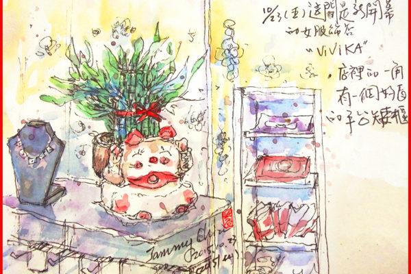淡彩速寫 / 新開張的服飾店(圖片來源:作者 邱榮蓉 提供)