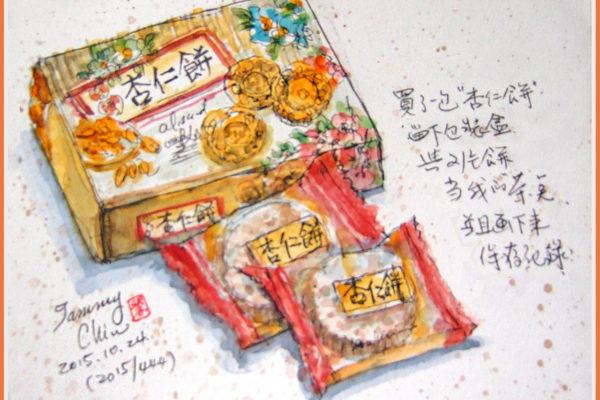 淡彩速寫 / 杏仁餅﹚(圖片來源:作者 邱榮蓉 提供)