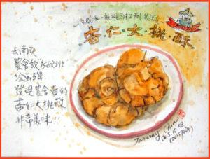 淡彩速寫 / 杏仁大桃酥﹚(圖片來源:作者 邱榮蓉 提供)